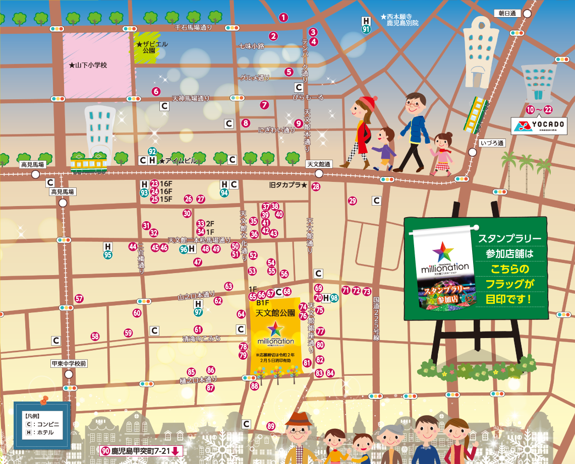 天文館ミリオネーショングルメスタンプラリー参加店MAP